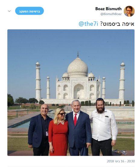 העיתונאים מתי טוכפלד ודרור אידר עם בנימין ושרה נתניהו בהודו, על רקע הטאג'-מאהל. 16.1.18 (צילום מסך מתוך חשבון הטוויטר של בועז ביסמוט)