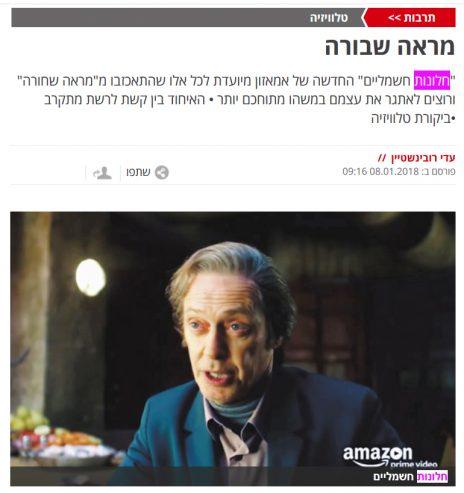 """אתר """"ישראל היום"""", 8.1.18 (צילום מסך)"""