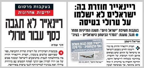 """הכותרות ב""""ידיעות אחרונות"""" וב""""ישראל היום"""", היום (לחצו להגדלה)"""