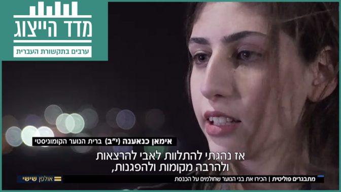 """אימאן כנאענה, בכתבתו של אילן לוקאץ' ב""""אולפן שישי"""" (צילום מסך)"""