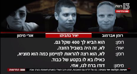יאיר נתניהו בשיחה על זונות, צילום מסך ממהדורת חברת החדשות