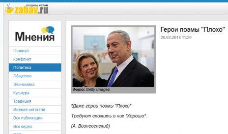"""יורי מור-מורדוב על חקירות נתניהו באתר """"זהב.רו"""" (צילום מסך)"""