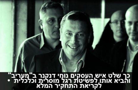 """נוחי דנקנר, לשעבר בעל השליטה ב""""מעריב"""", ומאחוריו היועץ האישי ובהמשך העורך הראשי של """"מעריב"""" ניר חפץ (צילום: פלאש 90)"""