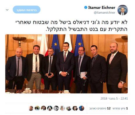 עיתונאים ישראלים עם היחצן ג'וני דניאלס (מימין), בצילום מסך מתוך חשבון הטוויטר של איתמר אייכנר, 5.2.18