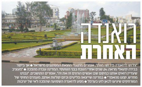 """""""רואנדה האחרת"""". כותרת כתבתו של אלדד בק ב""""ישראל השבוע"""", היום"""