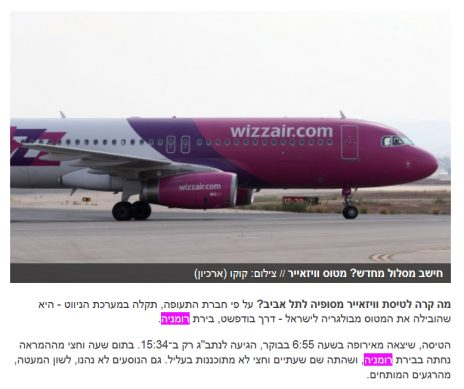 """בירת רומניה היא בוקרשט. אתר """"ישראל היום"""", 26.2.18 (צילום מסך)"""