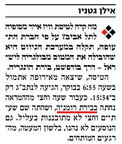"""""""ישראל היום"""", 27.2.18"""