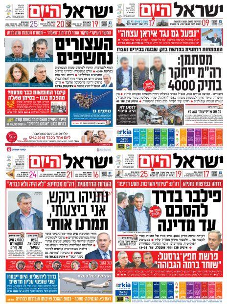 """שערי """"ישראל היום"""", השבוע"""