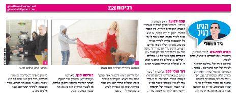 """מדור הרכילות של """"ישראל היום"""" עם הידיעה על הביקור בחירייה, 26.1.11 (לחצו להגדלה)"""