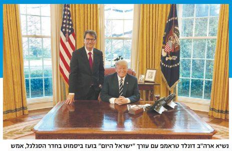"""טראמפ וביסמוט על שער """"ישראל היום"""", היום"""