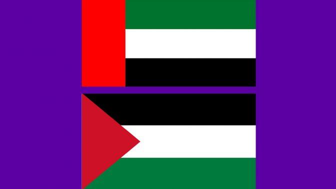 למעלה, דגל איחוד האמירויות הערביות. למטה, דגל הרשות הפלסטינית