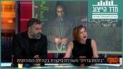 """ז'נאן בסול וצבי יחזקאלי בתוכנית """"לונדון את קירשנבאום"""" (צילום מסך)"""