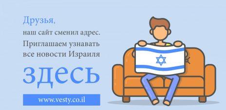 """""""חברים, האתר שלנו שינה את הכתובת. מזמינים אתכם לקרוא את כל חדשות ישראל כאן, באתר 'וסטי'"""". ההודעה בדף הבית של """"יזרוס"""" מאז היסגרו, המפנה את הגולשים לאתר """"וסטי"""" (צילום מסך)"""