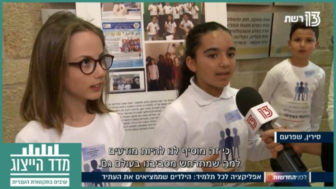 """צילום מסך מכתבה של אביגיל לושי-ביטנר ב""""לפני החדשות"""" של רשת"""