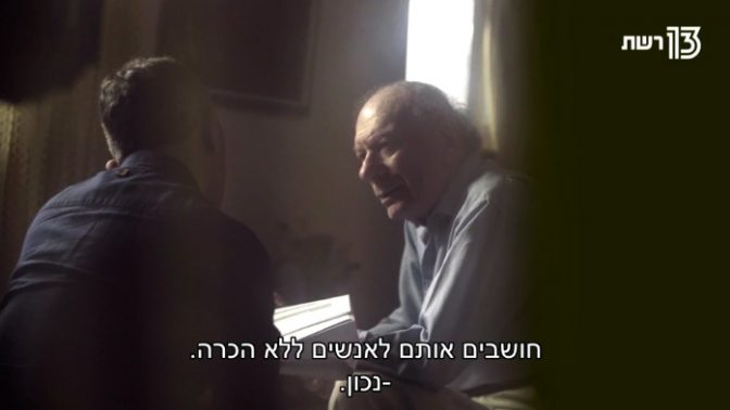 """מתוך הסדרה """"סאלח, פה זה ארץ ישראל"""" (צילום מסך)"""