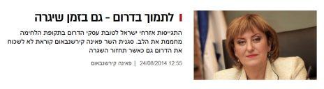 """הפניה למאמר שפורסם ב""""וואלה"""" בחתימת פאינה קירשנבאום (צילום מסך)"""