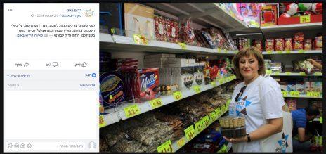 """פאינה קירשנבאום בסופרמרקט, מתוך דף הפייסבוק של פרויקט """"דרום איתן"""" (צילום מסך, לחצו להגדלה)"""