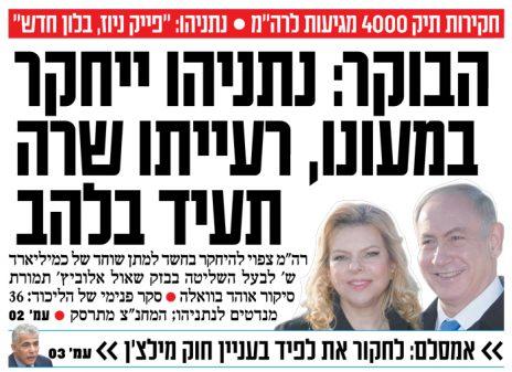 """""""ישראל היום"""", כותרת ראשית, 2.3.18 (לחצו להגדלה)"""