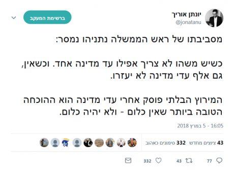 """""""מסביבתו של ראש הממשלה נתניהו נמסר"""". ציוץ בחשבון הטוויטר של יונתן אוריך, חבר בצוות הדוברות של נתניהו, 5.3.18 (צילום מסך)"""