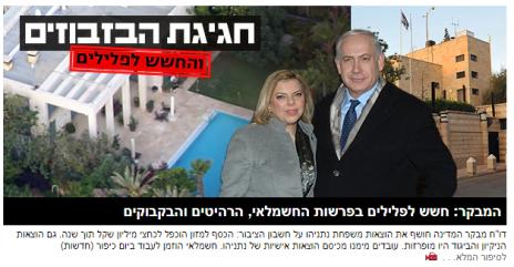 """אתר ynet מדווח על ממצאי דו""""ח מבקר המדינה, 17.2.15"""