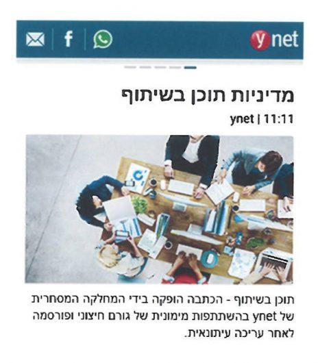 עמוד הגילוי הנאות שאליו יגיעו גולשי ynet בפלטפורמות מובייל, מתוך הסכם הגישור (לחצו להגדלה)