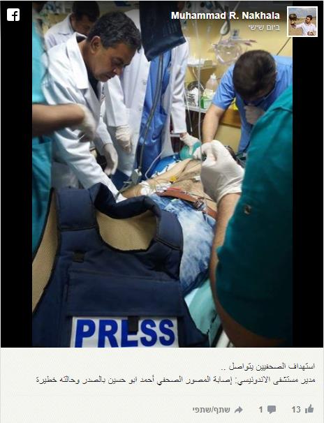 """הצלם אחמד אבו-חוסיין מקבל טיפול לאחר שנפצע מירי כוחות צה""""ל"""
