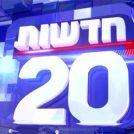 לוגו מהדורת החדשות של ערוץ 20 (צילום מסך)