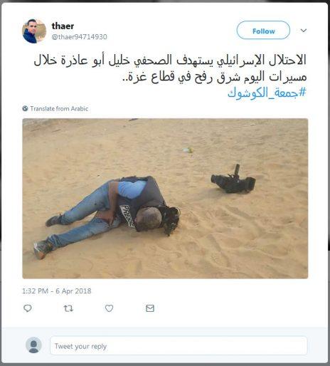 """הצלם חליל אבו-עאד'רה, לאחר שנפגע מירי חיילי צה""""ל"""