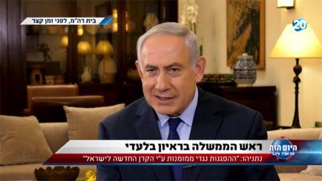 ראש הממשלה בנימין נתניהו מאשים את הקרן החדשה כי היא מממנת הפגנות נגדו, בראיון לערוץ 20 (צילום מסך)