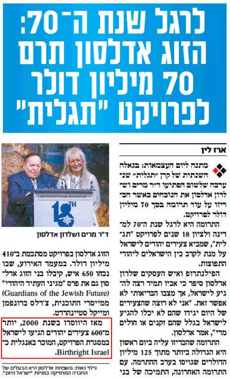 """""""ישראל היום"""", 17.4.2018"""