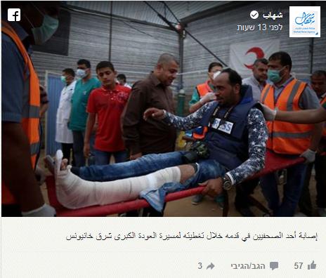 הצלם סלימאן אבו-זריפה, שנפגע ברגלו