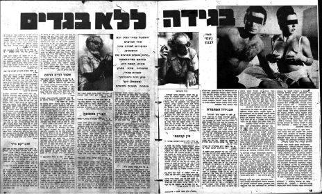 """""""בגידה ללא בגדים"""", כתבה של נעמי לבנון, """"לאשה"""", 1978"""