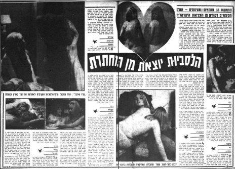 """""""הלסביות יוצאת מן המחתרת"""", """"העולם הזה"""", 1968"""