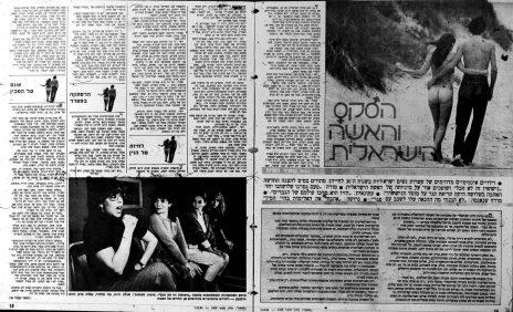 """""""הסקס והאשה הישראלית"""", """"לאשה"""", 1981"""