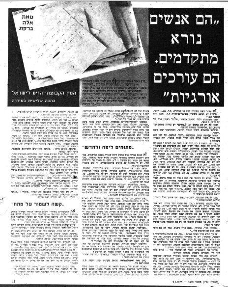 """""""הם אנשים נורא מתקדמים - הם עורכים אורגיות"""", כתבה בסדרה """"המין הקבוצתי הגיע לישראל"""", מאת אלה ברקת, """"לאשה"""", 1975"""