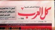 """גיליון של העיתון """"כל אל-ערב"""""""