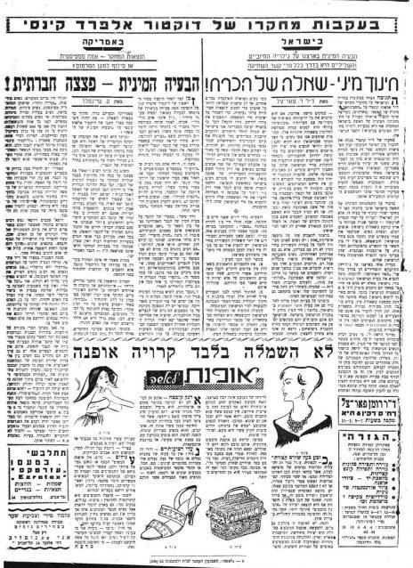 """""""חינוך מיני - שאלה של הכרח!"""" ו""""הבעיה המינית - פצצה חברתית!"""", מאמרים בעקבות פרסום דו""""ח קינסי, """"לאשה"""", 1953"""