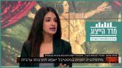 """למיס עמאר ב""""לונדון את קירשנבאום"""" (צילום מסך)"""