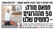 """""""ישראל היום"""", כותרת ראשית, 17.5.2018"""