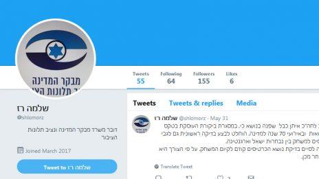 חשבון הטוויטר של רז (צילום מסך)
