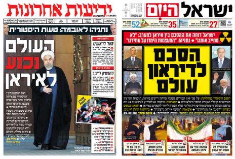 """שערי """"ישראל היום"""" ו""""ידיעות אחרונות"""", יום לאחר חתימת הסכם הגרעין עם איראן, 15.7.2015"""
