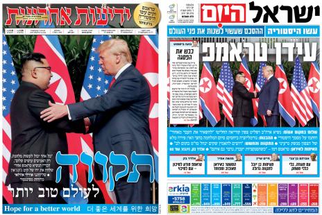 """שערי """"ישראל היום"""" ו""""ידיעות אחרונות"""", יום לאחר חתימת מסמך ההבנות בין דונלד טראמפ וקים ג'ונג'-און, 13.6.2018"""
