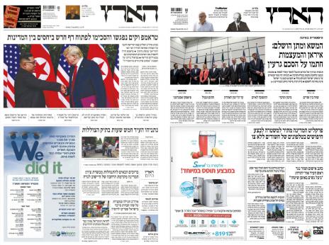 """שערי """"הארץ"""" יום לאחר חתימת הסכם הגרעין עם איראן, 15.7.2015 ו יום לאחר חתימת מסמך ההבנות בין דונלד טראמפ וקים ג'ונג'-און, 13.6.2018"""