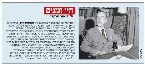 """""""ישראל היום"""", 6.6.2018 (לחצו להגדלה)"""
