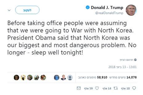 """""""אובמה אמר שצפון קוריאה היא בעייתנו הגדולה והמסוכנת ביותר"""". הציוץ של טראמפ שעליו התבססה הכותרת של אתר """"הארץ"""" (צילום מסך)"""