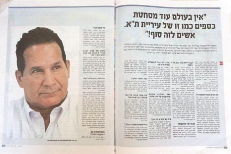 """""""ידיעות תל אביב"""", 27.7.2018"""