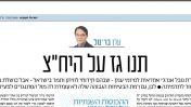 """""""תנו גז על היח""""צ"""", מתוך טורו של ערן בר-טל ב""""ישראל היום"""""""