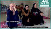 """מתוך כתבה של יוסי מזרחי על ריבוי נשים בישראל ב""""חדשות סוף השבוע"""" (צילום מסך)"""