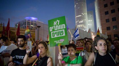 הפגנה נגד חוק הפונדקאות. תל-אביב, 14.7.2018 (צילום: מרים אלסטר)