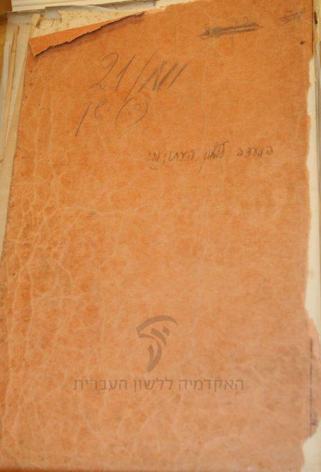אחד מתיקי הוועדה ללשון העיתונות שנשמר בארכיון האקדמיה ללשון העברית (צילום: אורן פרסיקו)